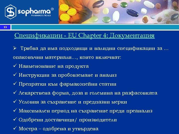13 Спецификации - EU Chapter 4: Документация Ø Трябва да има подходящи и валидни