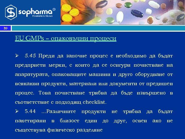 20 EU GMPs – опаковъчни процеси Ø 5. 45 Преди да започне процес е
