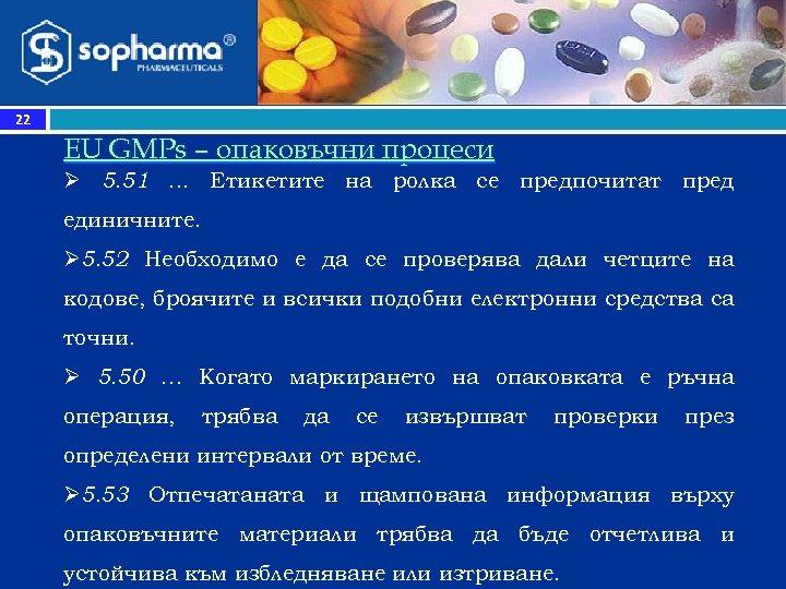 22 EU GMPs – опаковъчни процеси Ø 5. 51. . . Етикетите на ролка