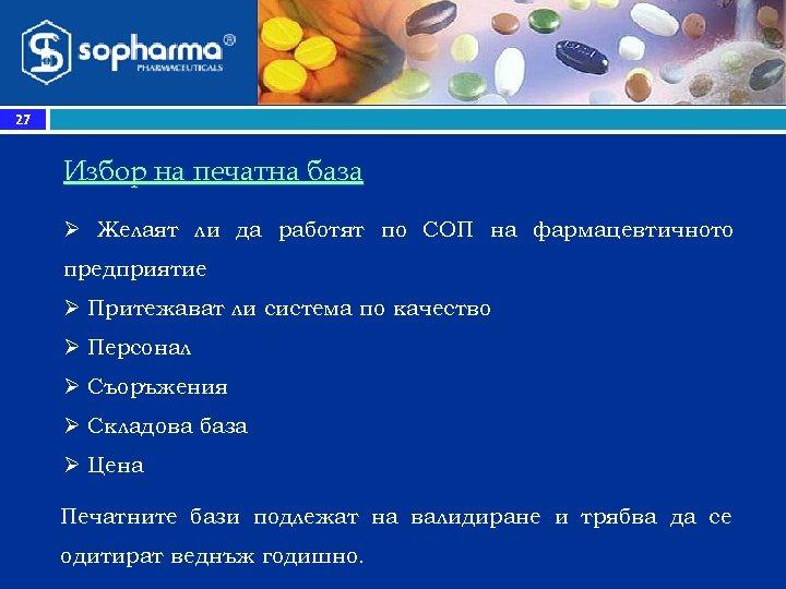 27 Избор на печатна база Ø Желаят ли да работят по СОП на фармацевтичното