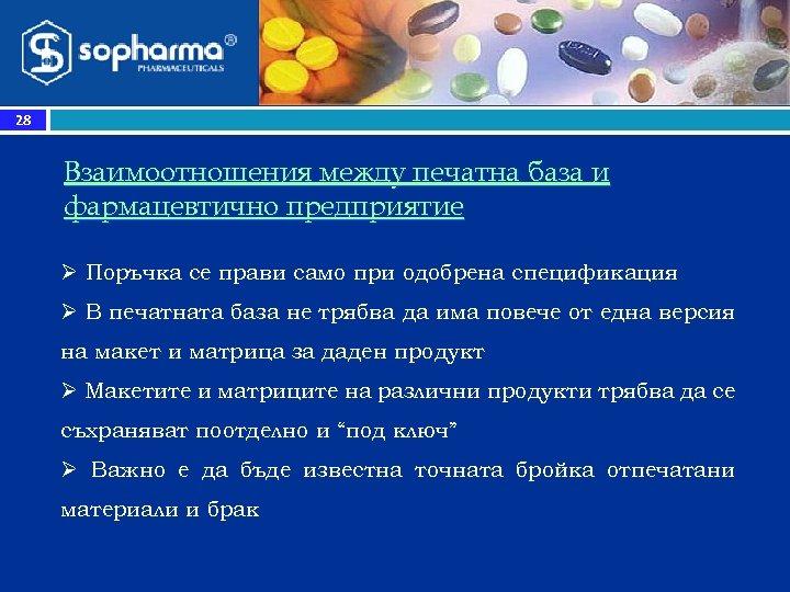 28 Взаимоотношения между печатна база и фармацевтично предприятие Ø Поръчка се прави само при