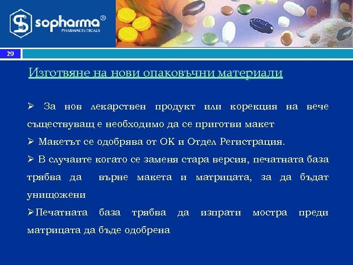 29 Изготвяне на нови опаковъчни материали Ø За нов лекарствен продукт или корекция на