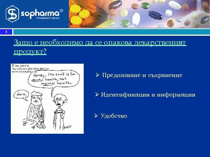 3 Защо е необходимо да се опакова лекарственият продукт? Ø Предпазване и съхранение Ø