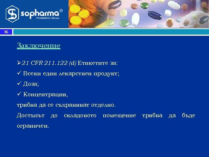 36 Заключение Ø 21 CFR 211. 122 (d) Етикетите за: ü Всеки един лекарствен