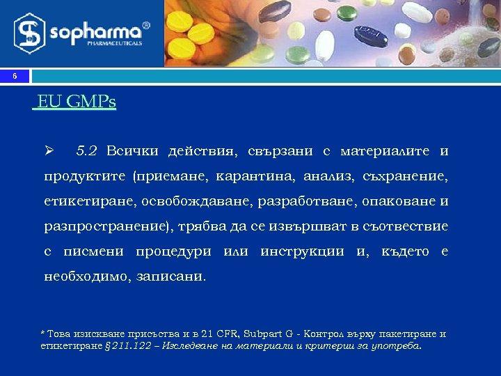 6 EU GMPs Ø 5. 2 Всички действия, свързани с материалите и продуктите (приемане,