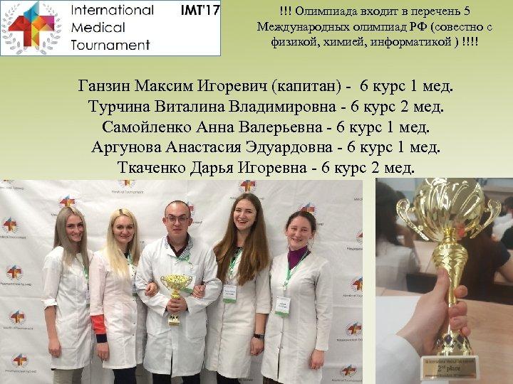 !!! Олимпиада входит в перечень 5 Международных олимпиад РФ (совестно с физикой, химией, информатикой