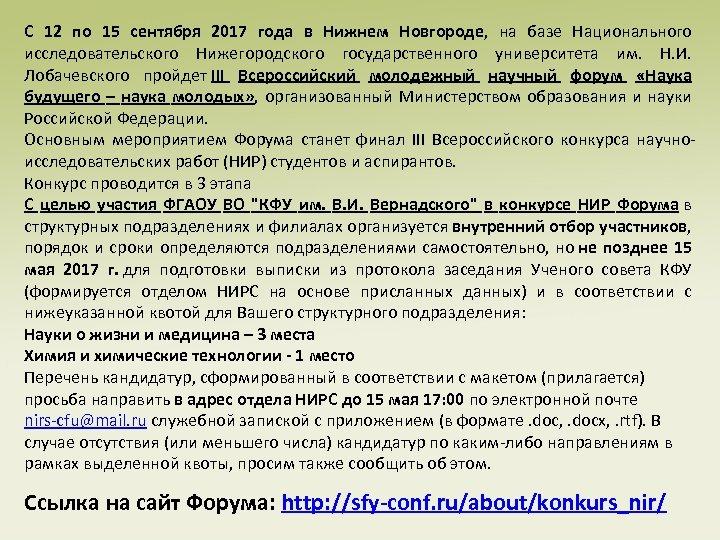 С 12 по 15 сентября 2017 года в Нижнем Новгороде, на базе Национального исследовательского