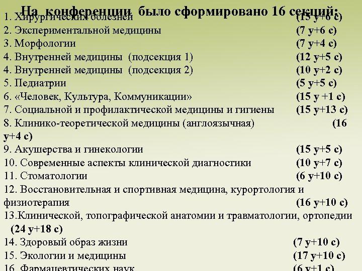 На конференции было сформировано 1. Хирургических болезней 16 секций: (15 у+6 с) 2. Экспериментальной