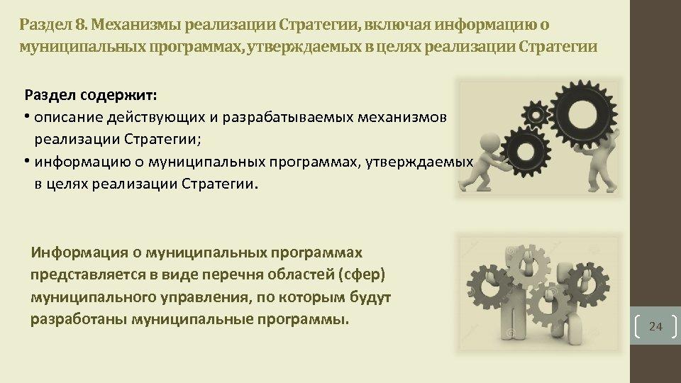 Раздел 8. Механизмы реализации Стратегии, включая информацию о муниципальных программах, утверждаемых в целях реализации