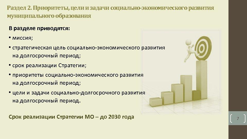 Раздел 2. Приоритеты, цели и задачи социально-экономического развития муниципального образования В разделе приводятся: •