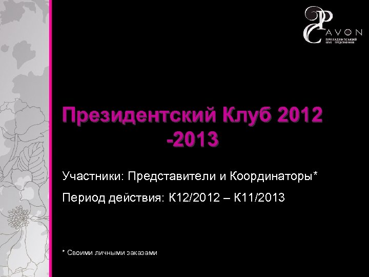 Президентский Клуб 2012 -2013 Участники: Представители и Координаторы* Период действия: К 12/2012 – К