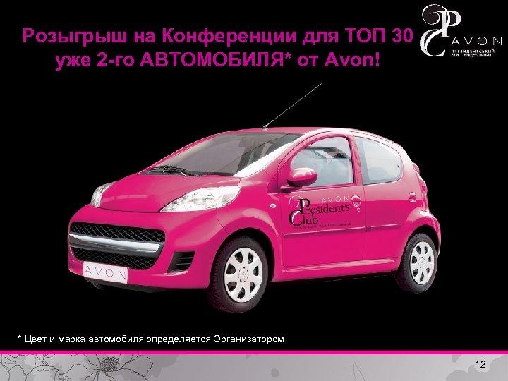 Розыгрыш на Конференции для ТОП 30 уже 2 -го АВТОМОБИЛЯ* от Avon! * Цвет