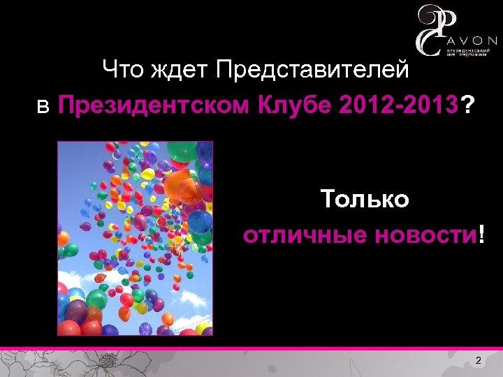 Что ждет Представителей в Президентском Клубе 2012 -2013? Только отличные новости! 2