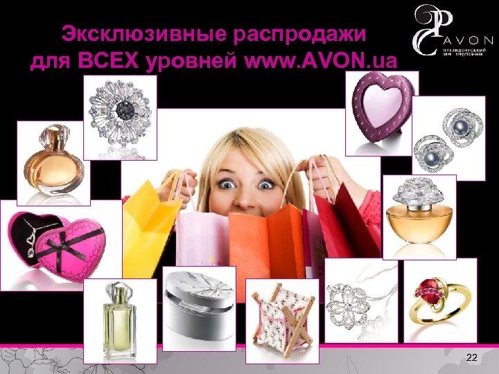 Эксклюзивные распродажи для ВСЕХ уровней www. AVON. ua 22