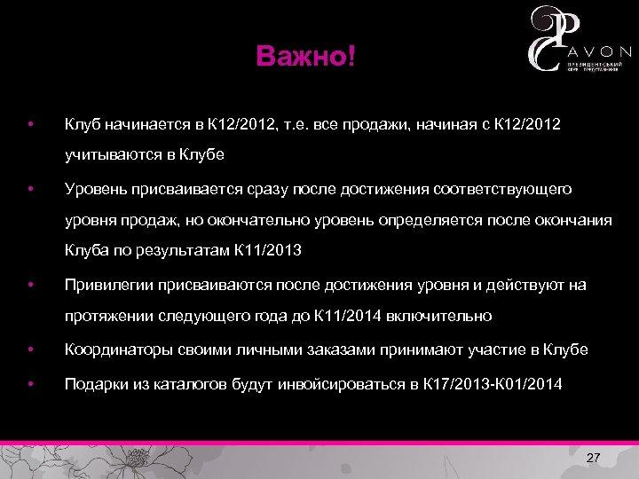 Важно! • Клуб начинается в К 12/2012, т. е. все продажи, начиная с К