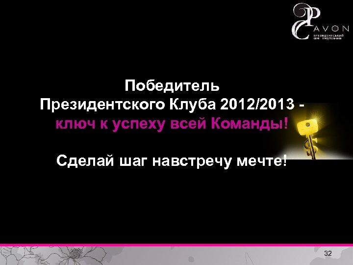 Победитель Президентского Клуба 2012/2013 ключ к успеху всей Команды! Сделай шаг навстречу мечте! 32