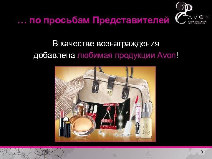 … по просьбам Представителей В качестве вознаграждения добавлена любимая продукции Avon! 8