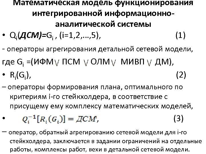 Математическая модель функционирования интегрированной информационноаналитической системы • Qi(ДCМ)=Gi , (i=1, 2, …, 5), (1)