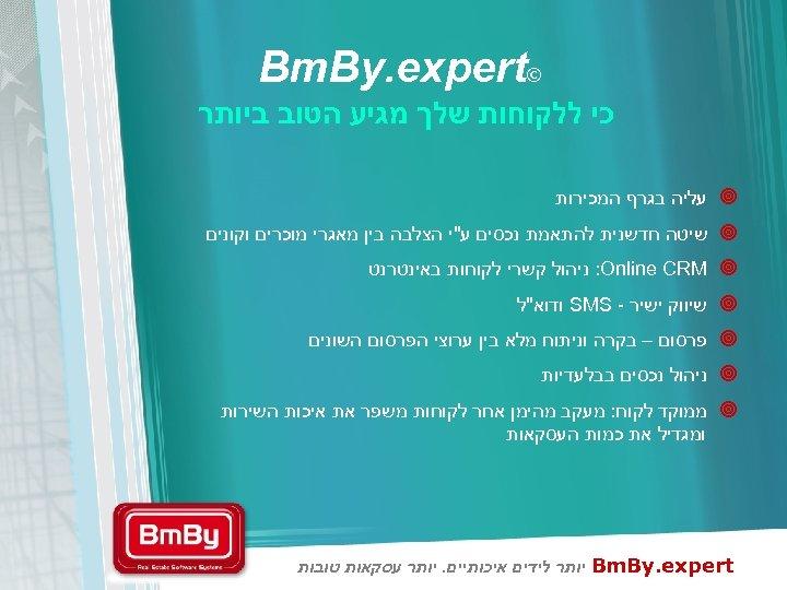 © Bm. By. expert כי ללקוחות שלך מגיע הטוב ביותר ¥ עליה בגרף