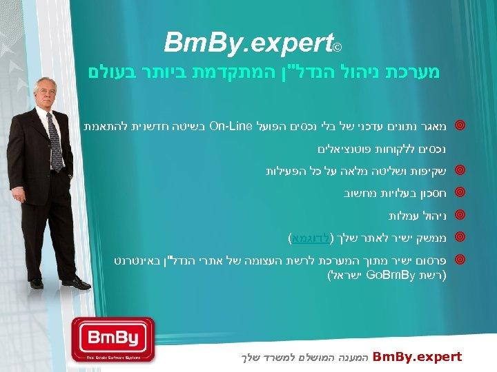 © Bm. By. expert מערכת ניהול הנדל