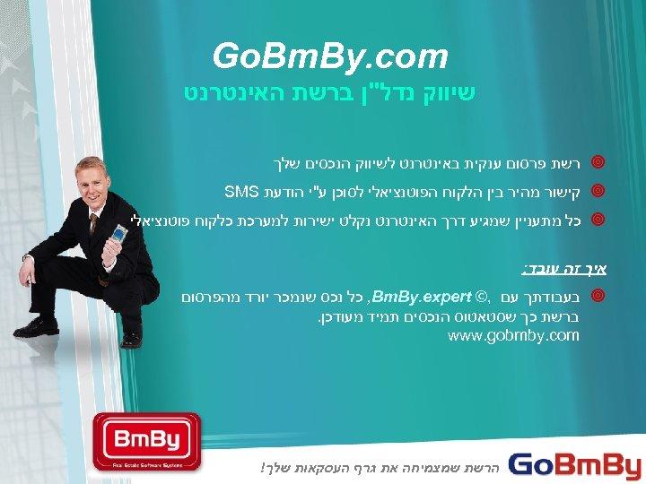 Go. Bm. By. com שיווק נדל
