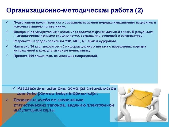 Организационно-методическая работа (2) ü Подготовлен проект приказа о совершенствовании порядка направления пациентов в консультативную