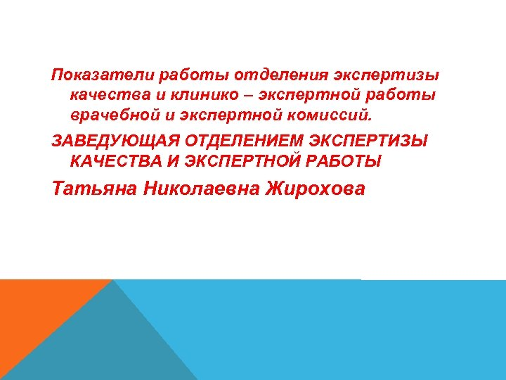 Показатели работы отделения экспертизы качества и клинико – экспертной работы врачебной и экспертной комиссий.