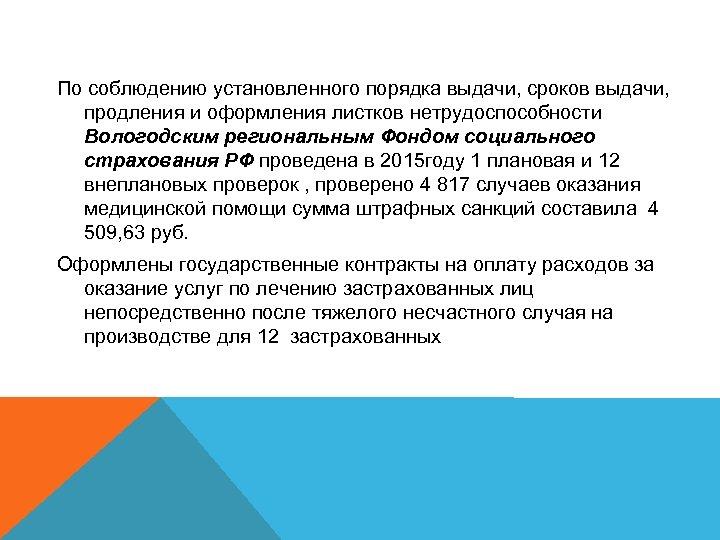 По соблюдению установленного порядка выдачи, сроков выдачи, продления и оформления листков нетрудоспособности Вологодским региональным