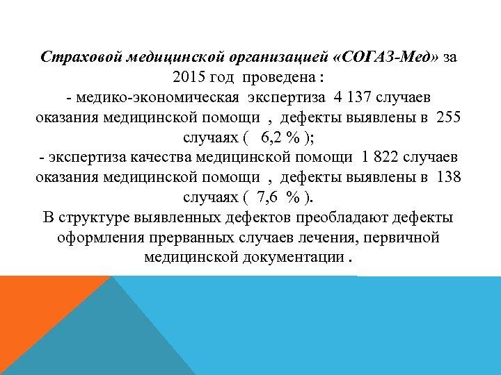 Cтраховой медицинской организацией «СОГАЗ-Мед» за 2015 год проведена : - медико-экономическая экспертиза 4 137