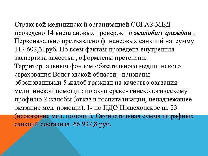 Cтраховой медицинской организацией СОГАЗ-МЕД проведено 14 внеплановых проверок по жалобам граждан. Первоначально предъявлено финансовых