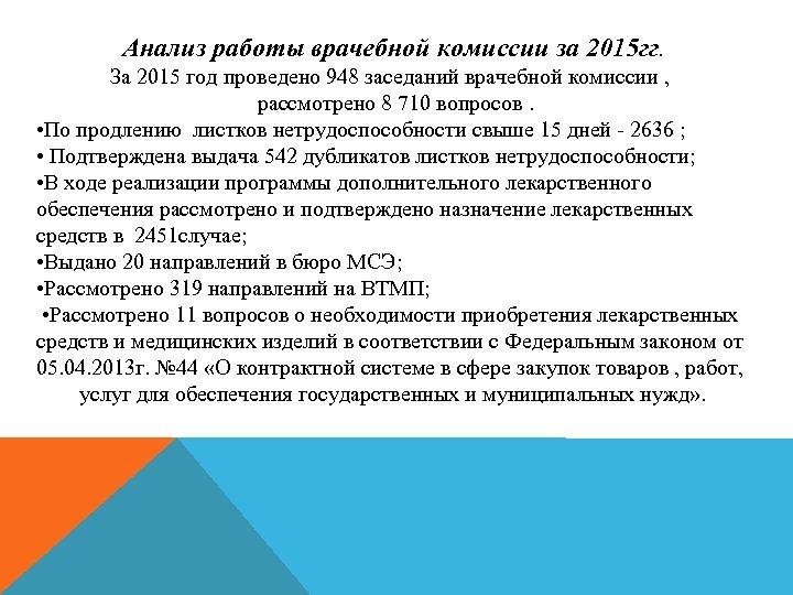 Анализ работы врачебной комиссии за 2015 гг. За 2015 год проведено 948 заседаний врачебной