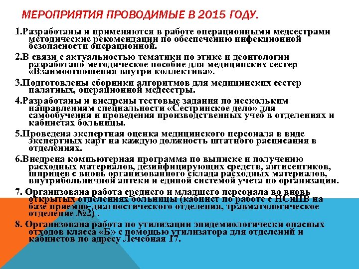 МЕРОПРИЯТИЯ ПРОВОДИМЫЕ В 2015 ГОДУ. 1. Разработаны и применяются в работе операционными медсестрами методические