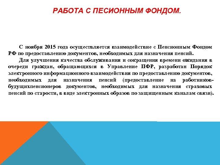 РАБОТА С ПЕСИОННЫМ ФОНДОМ. С ноября 2015 года осуществляется взаимодействие с Пенсионным Фондом РФ