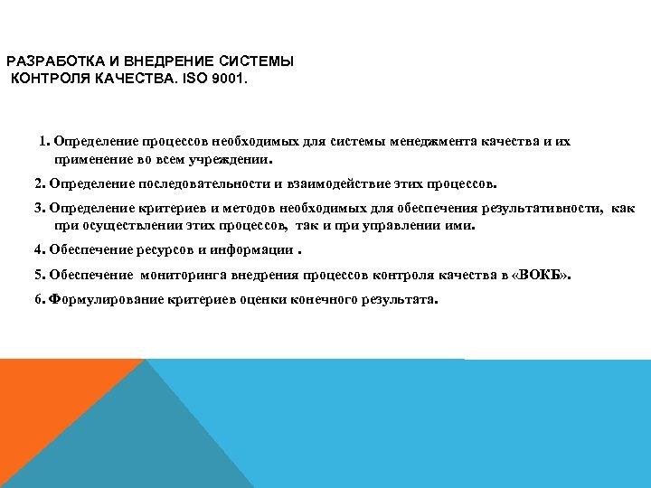 РАЗРАБОТКА И ВНЕДРЕНИЕ СИСТЕМЫ КОНТРОЛЯ КАЧЕСТВА. ISO 9001. 1. Определение процессов необходимых для системы