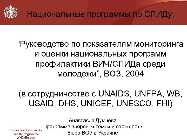 """Национальные программы по СПИДу: """"Руководство по показателям мониторинга и оценки национальных программ профилактики ВИЧ/СПИДа"""