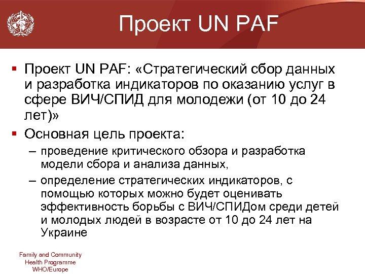 Проект UN PAF § Проект UN PAF: «Стратегический сбор данных и разработка индикаторов по