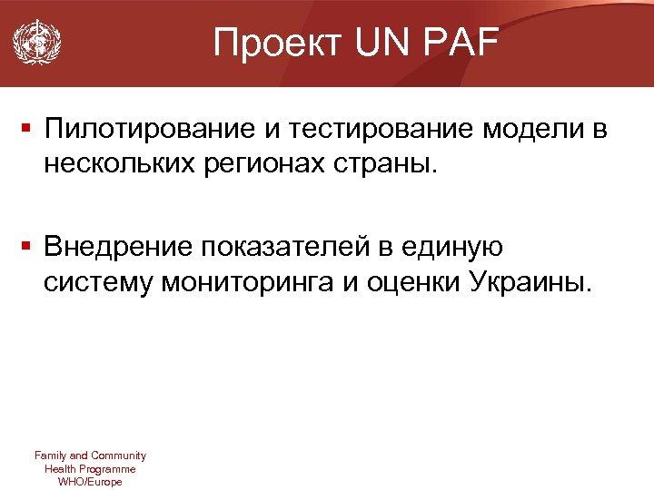 Проект UN PAF § Пилотирование и тестирование модели в нескольких регионах страны. § Внедрение