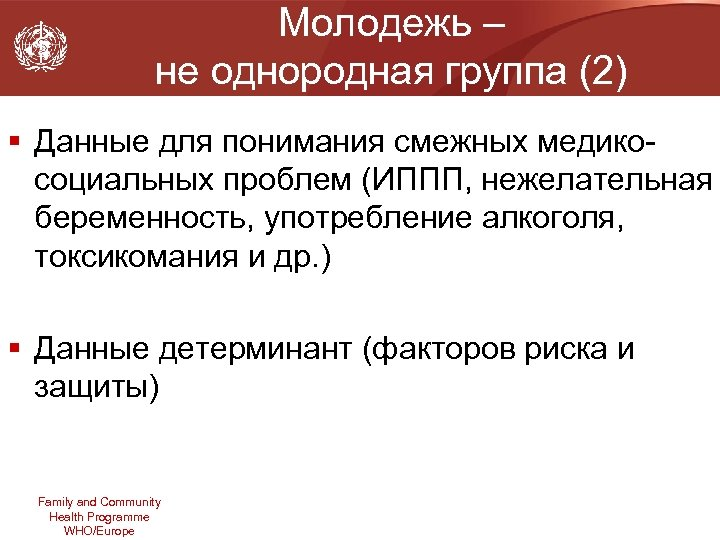 Молодежь – не однородная группа (2) § Данные для понимания смежных медикосоциальных проблем (ИППП,