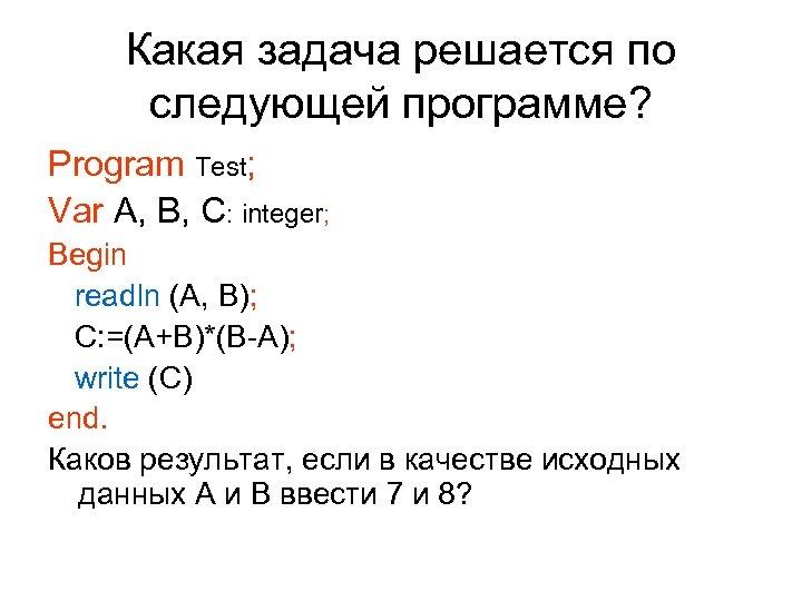 Какая задача решается по следующей программе? Program Test; Var A, B, C: integer; Begin