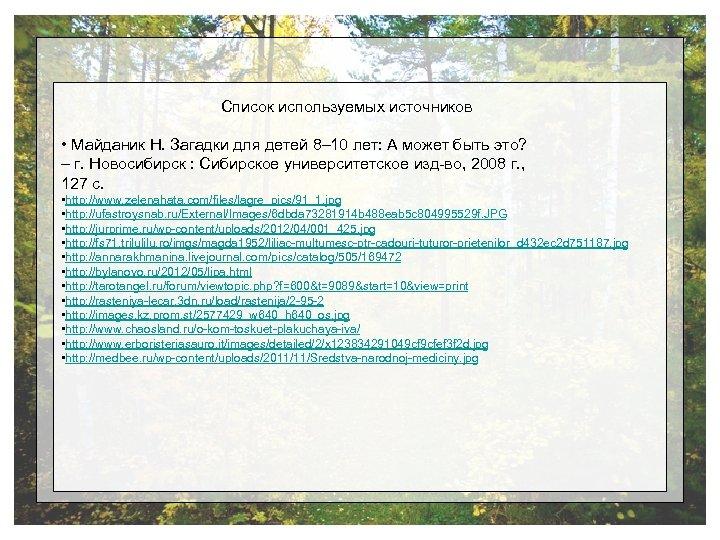 Список используемых источников • Майданик Н. Загадки для детей 8– 10 лет: А может