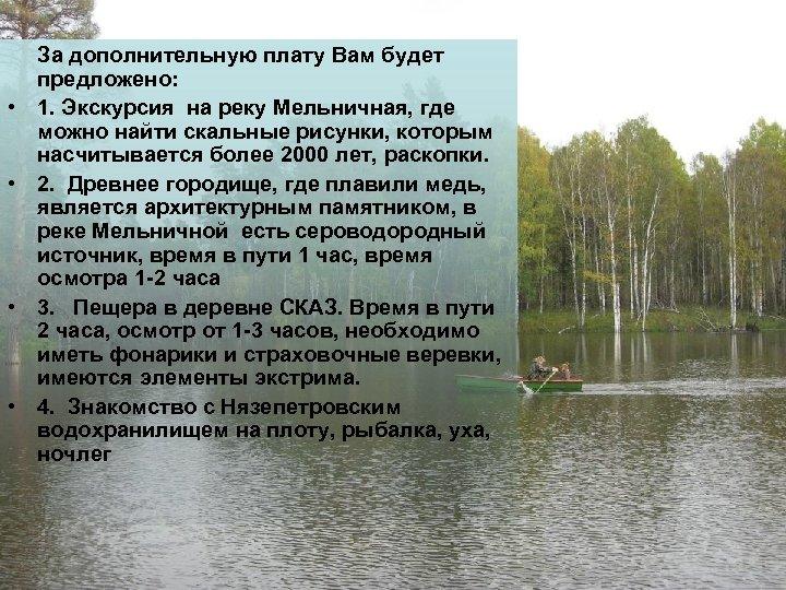 • • За дополнительную плату Вам будет предложено: 1. Экскурсия на реку Мельничная,