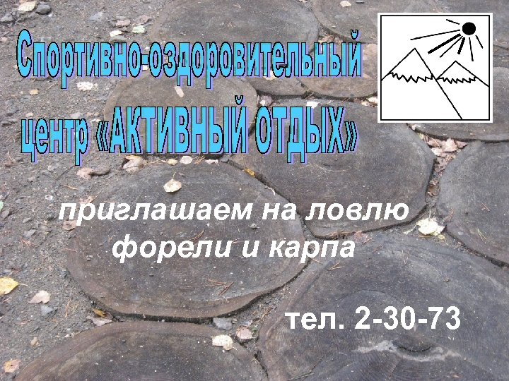 приглашаем на ловлю форели и карпа тел. 2 -30 -73