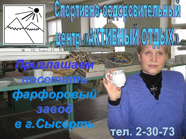 Приглашаем посетить фарфоровый завод в г. Сысерть тел. 2 -30 -73