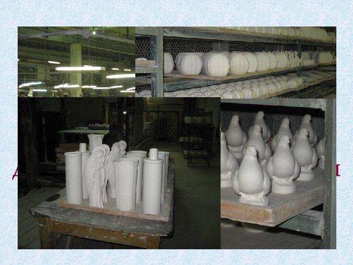 проследить путь от куска глины до фарфорового изделия