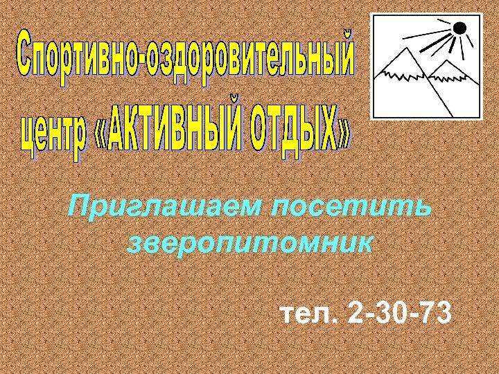Приглашаем посетить зверопитомник тел. 2 -30 -73