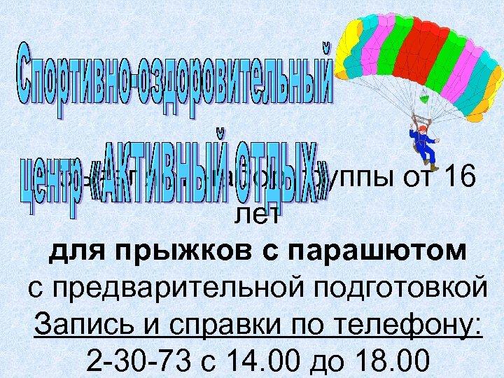 объявляет набор группы от 16 лет для прыжков с парашютом с предварительной подготовкой Запись