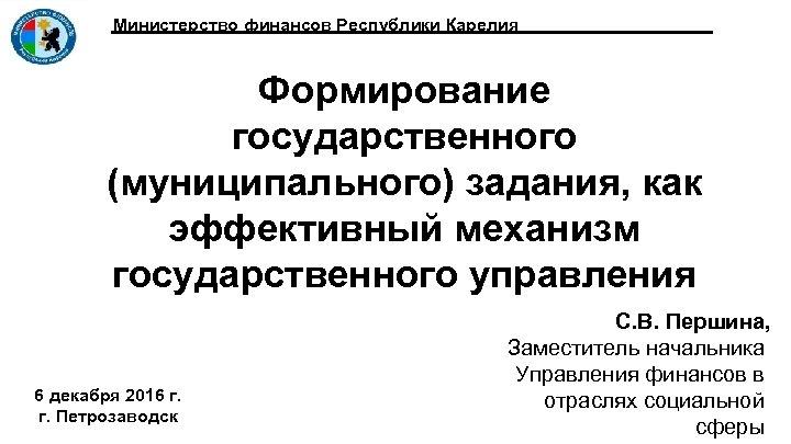 Министерство финансов Республики Карелия Формирование государственного (муниципального) задания, как эффективный механизм государственного управления 6