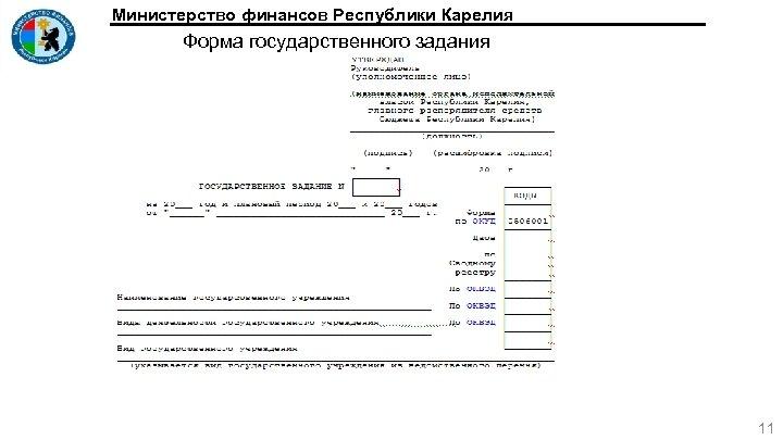 Министерство финансов Республики Карелия Форма государственного задания 11