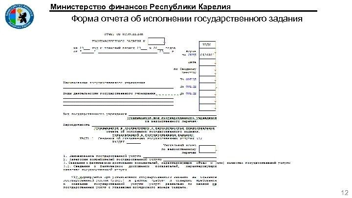 Министерство финансов Республики Карелия Форма отчета об исполнении государственного задания 12