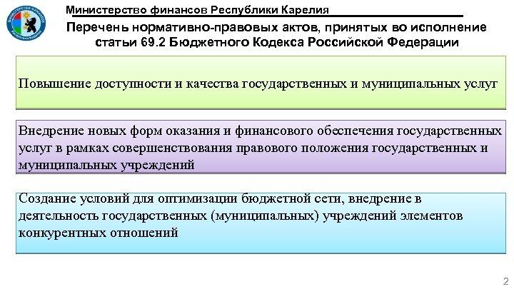 Министерство финансов Республики Карелия Перечень нормативно-правовых актов, принятых во исполнение статьи 69. 2 Бюджетного
